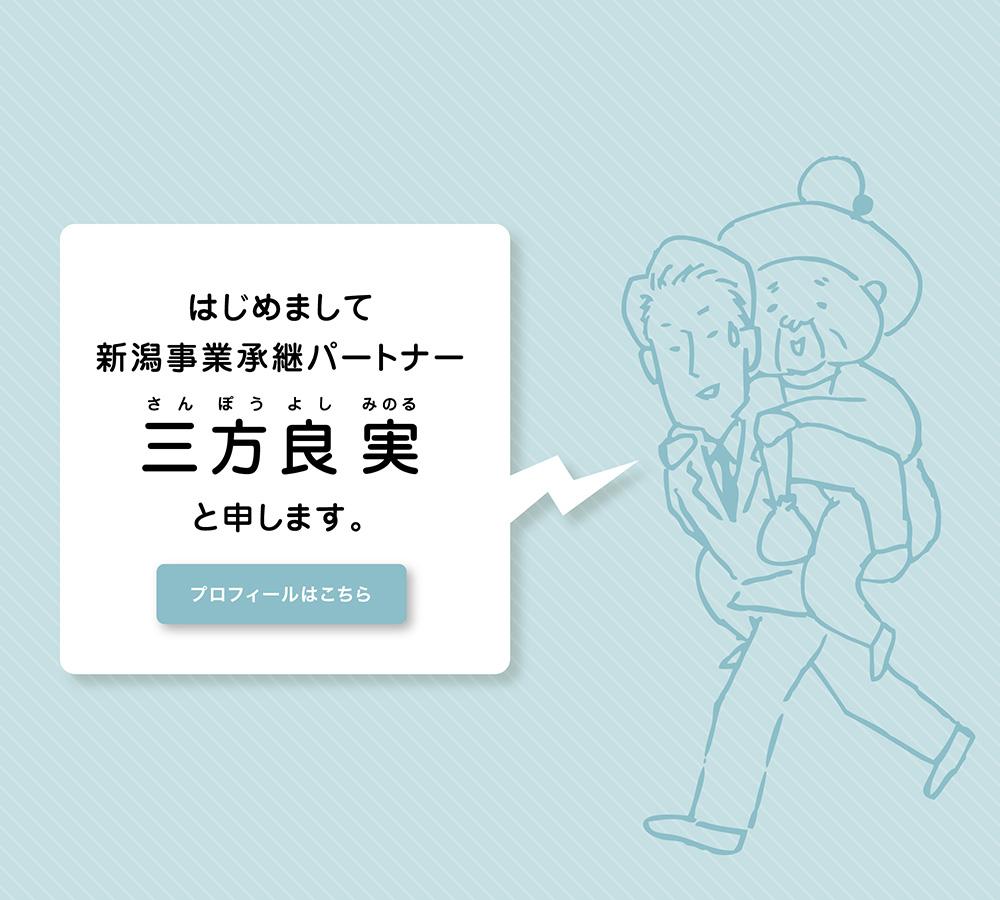 はじめまして 新潟事業継承パートナー 三方良実 と申します。プロフィールはこちら