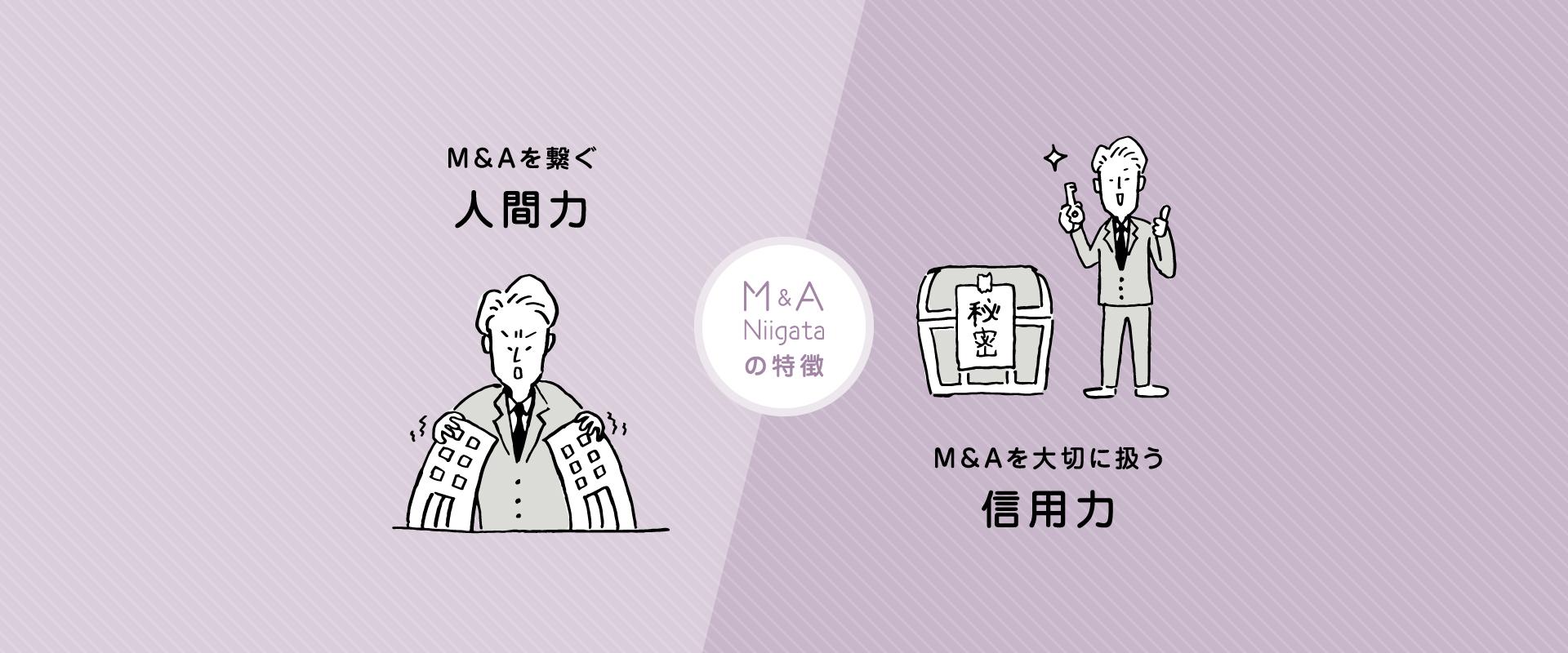 M&A Niigataの特徴