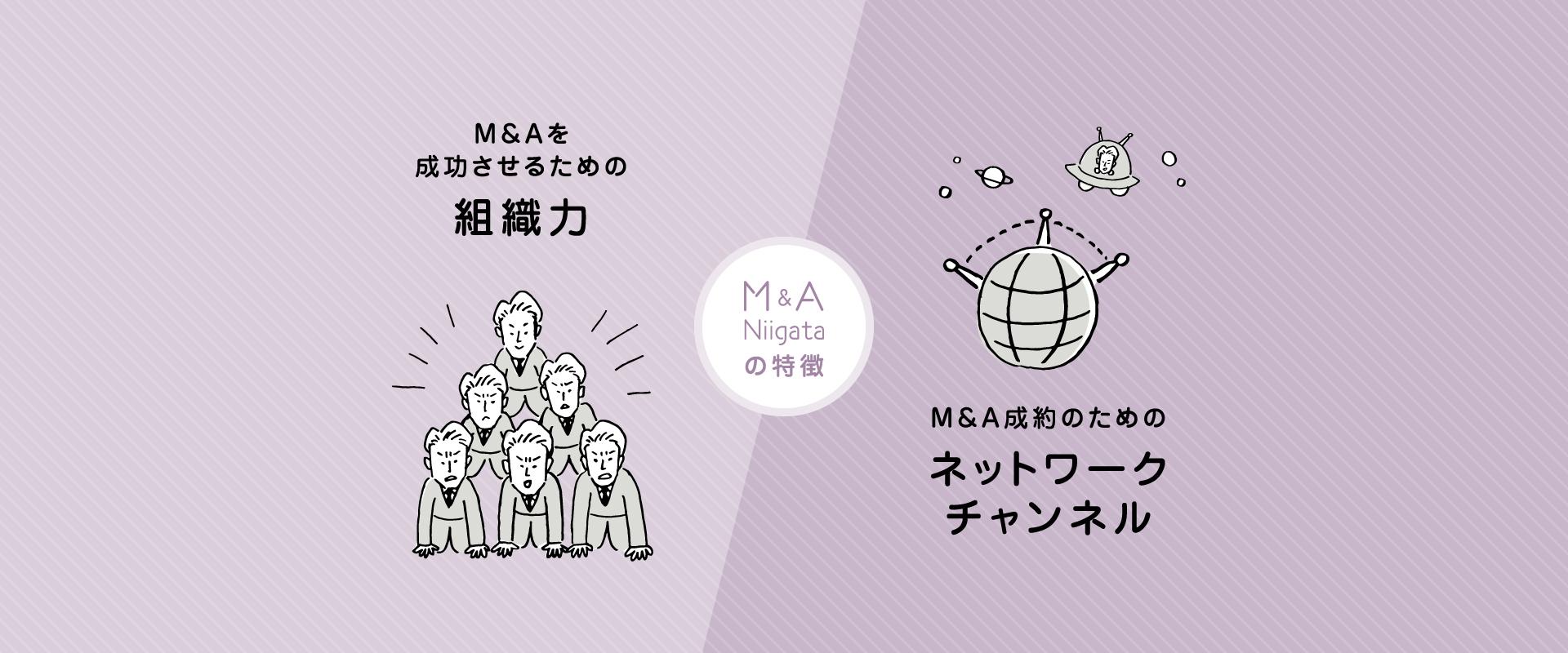 M&A Niigataの特徴_2